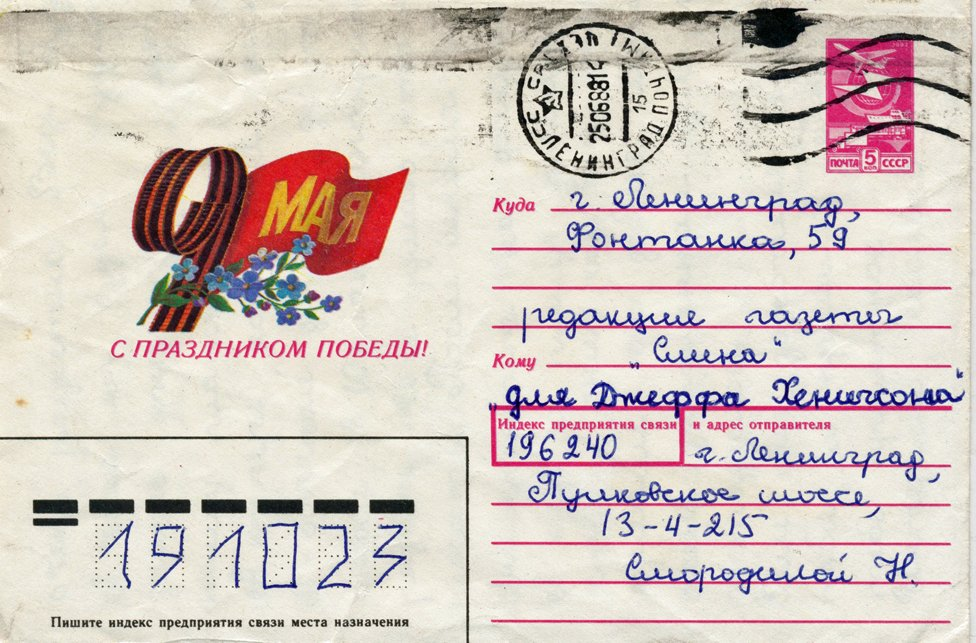 Envelope of letter to Jeff from reader of SMENA article, June 1988